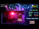 Бар Градусы пр мира 11 Работает со Среды по Воскресенье с 22 00 вход 300 рублей