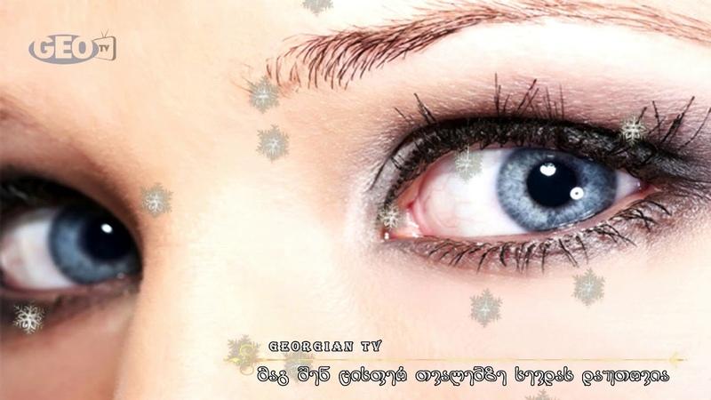 მაგ შენ ცისფერ თვალებზე სევდას დაუთოვია ♫10