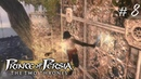 Prince of Persia: The Two Thrones 8 - Баг, препятствующий прохождению? Под конец игры?!