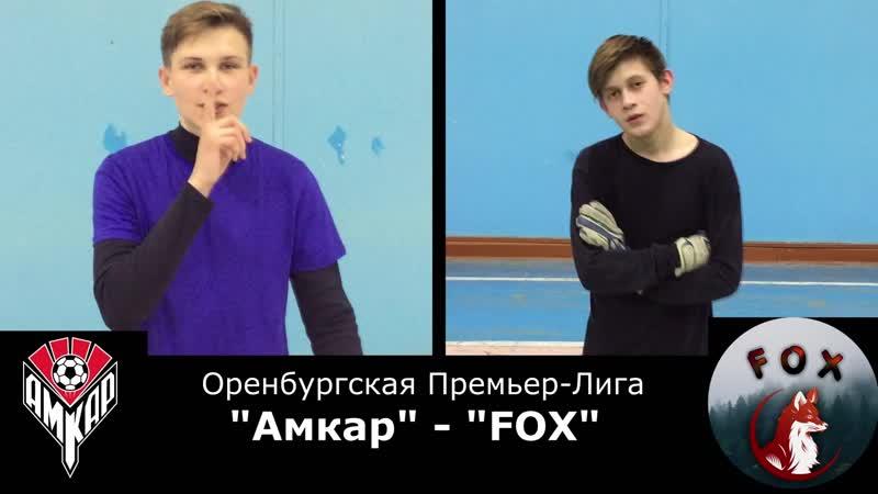 3 тур Амкар FOX