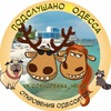 Подслушано | Одесса