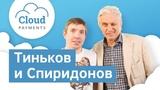 Бизнес-секреты 3.0 Олег Тиньков и Дмитрий Спиридонов, CEO CloudPayments