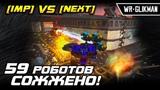 War Robots. IMP VS NEXT. 59 Роботов СОЖЖЕНО! Красавчик Бархат вытащил БОЙ!