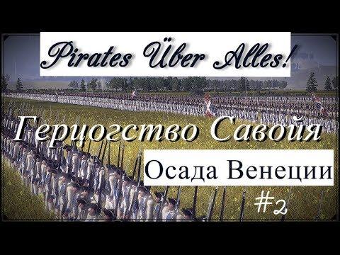 Empire:Total War - Pirates Uber Alles Савойя 2 Осада Венеции