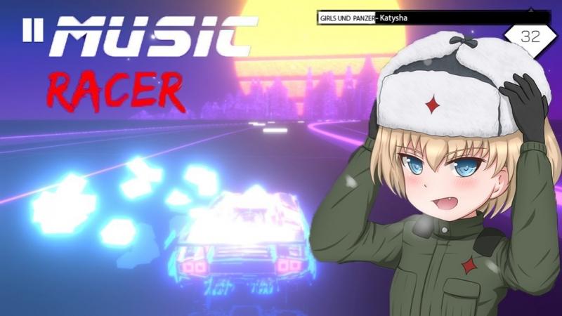 MUSIC RACER | Girls Und Panzer - Katyusha