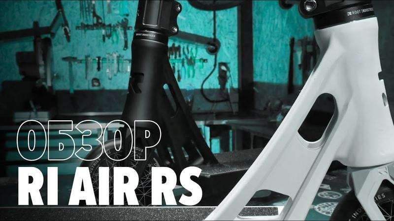 Обзор Root Industries AIR RS | kickscootershop