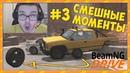 СМЕШНЫЕ МОМЕНТЫ С БУЛКИНЫМ 3 - Beam NG Drive