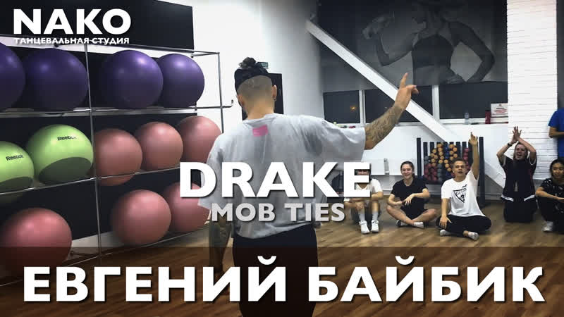 Евгений Байбик | DRAKE - Mob Ties | танцевальная студия NAKO