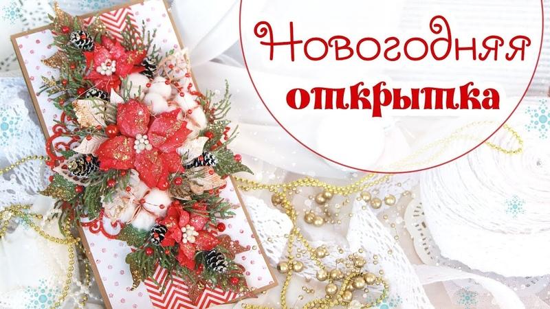 НОВОГОДНЯЯ ОТКРЫТКА ручной работы Скрапбукинг Christmas card
