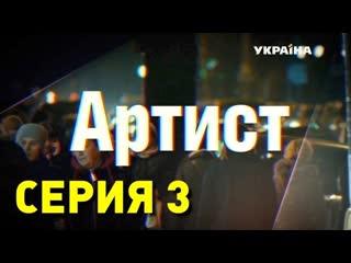 Артист 3 ceрия HD из 8 серии [Сериал,2019, комедия, драма, HD,720p]