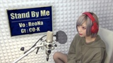 Ben E. King - Stand By Me (cover by ReoNa)