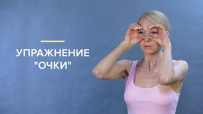 Фейсфитнес упражнение Очки против гусиных лапок | Елена Каркукли