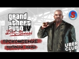 GTA IV: The Lost and Damned #1