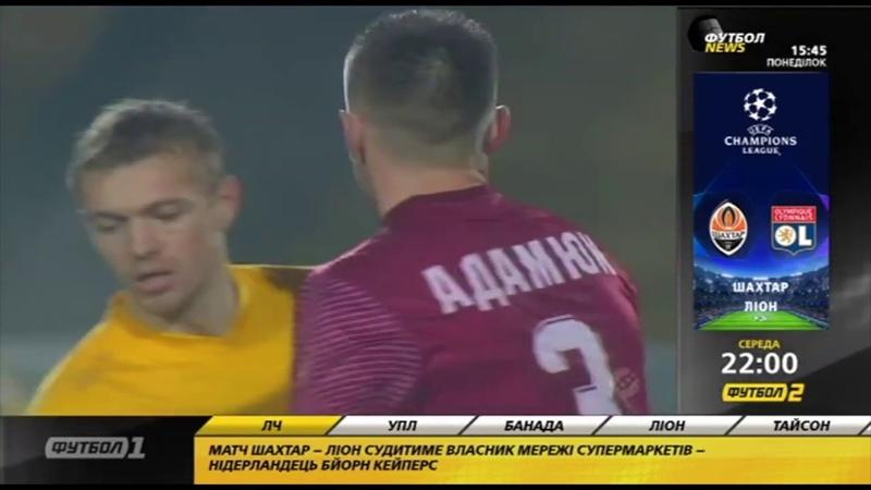 Футбол NEWS от 10.12.2018 (15:40) | Обзор финала Копа Либертадорес