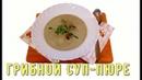 Грибной суп пюре или кремовый суп mushroom cream soup