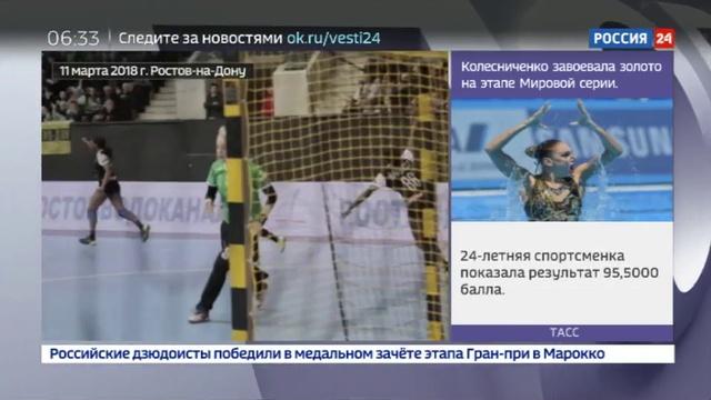 Новости на Россия 24 • Ростов-Дон обыграл Бухерст в групповом этапе Лиги чемпионов по гандболу