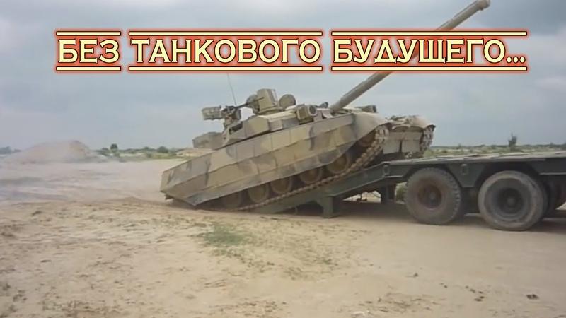 Т-84 - ненадежный Оплот: Конец украинскому танкостроению? - американские СМИ
