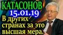 КАТАСОНОВ. В других странах за такое высшая мера 15.01.19
