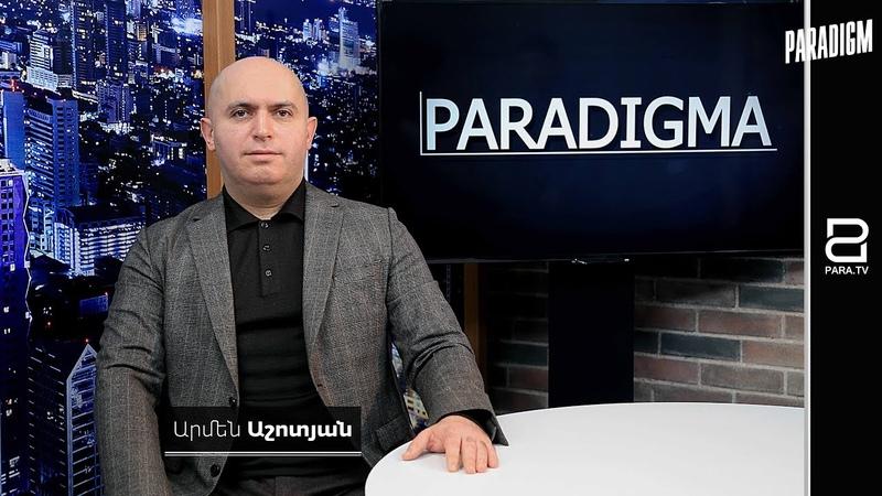 ՀՀ արտաքին քաղաքական վեկտորները Կառավար 1400