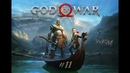"""Трансляция игры PS4.""""God of War"""" Прохождение игры от необычной девушки 11"""