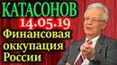 КАТАСОНОВ Не умолчал и выдал всю правду Когда настанет час транзитных олигархов бежать из России