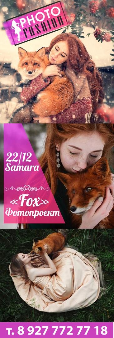 """Афиша Тольятти ФОТОПРОЕКТ С ЛИСОЙ """"Fox"""""""
