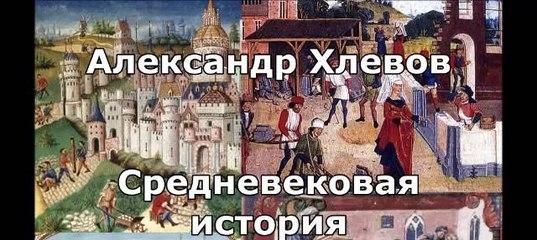 Аудиокнига «Средневековая история»