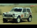 DocLADA Niva 4x4 Protos Poch Racing 310 hp ROC engine Paris- Dakar 1986