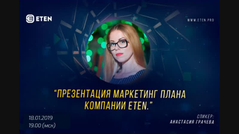 ETEN Презентация Компании 🗣 Спикер Анастасия Грачева