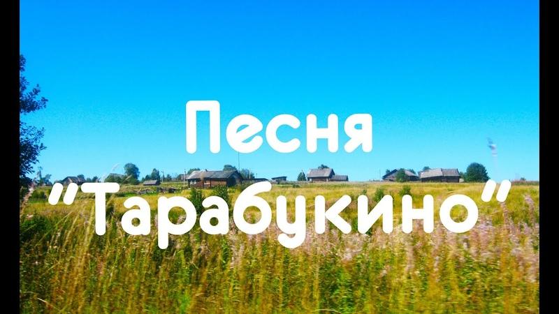 Песня Тарабукино в исполнении Михаила Попова