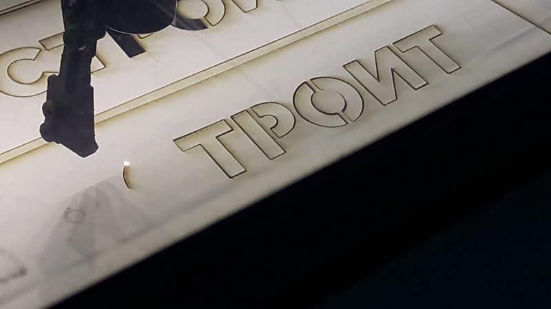 Как вырезают трафареты Лазерная резка