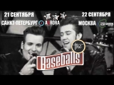 The Baseballs приглашают на концерты в России