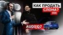 Как научиться продавать Розыгрыш от Михаила Гребенюка. Ауди Q7/ AUDI Q7