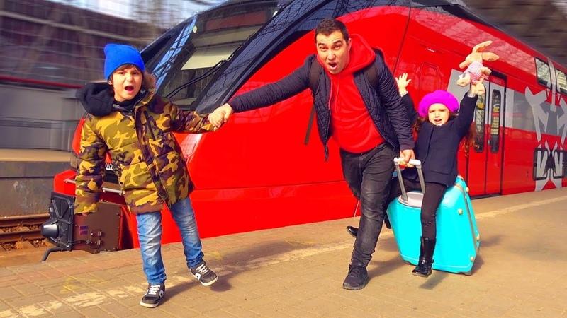 ОПОЗДАЛИ на ПОЕЗД! Что ДЕЛАТЬ Дальше? Kids Ride on Train