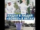 Пранкер в Актау кидал в людей бомбу