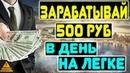 НОВЫЙ САЙТ ДЛЯ ЗАРАБОТКА ОТ 500 РУБЛЕЙ В ДЕНЬ НИЧЕГО НЕ ДЕЛАЯ