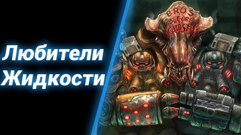Битва за Жигулёвское [Foster Clan] ● StarCraft 2