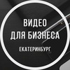 Видео для бизнеса | Екатеринбург