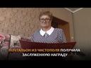Почтальон из Чистополя получила заслуженную награду