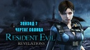 Resident Evil Revelations Эпизод 7 Чертог Солнца