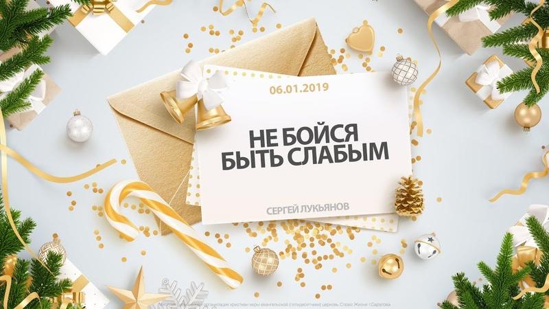 Сергей Лукьянов - «Не бойся быть слабым». 06.01.2019