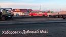 Хабаровск Дубовый мыс Путь до Холдоми 1