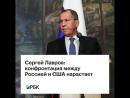 Сергей Лавров конфронтация между Россией и США нарастает