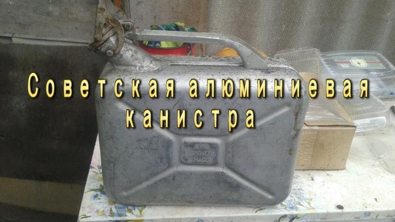 Советская алюминиевая канистра за 3 руб 90 коп