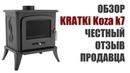 Обзор Kratki koza k7