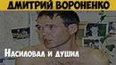 Дмитрий Вороненко. Серийный убийца, маньяк. Насиловал и душил