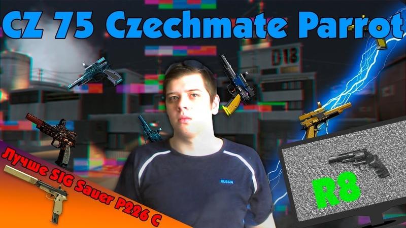 SIG Sauer упал среди пистолетов | CZ 75 Czechmate Parrot