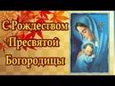 Поздравляю с Рождеством Пресвятой Богородицы Счастья вам