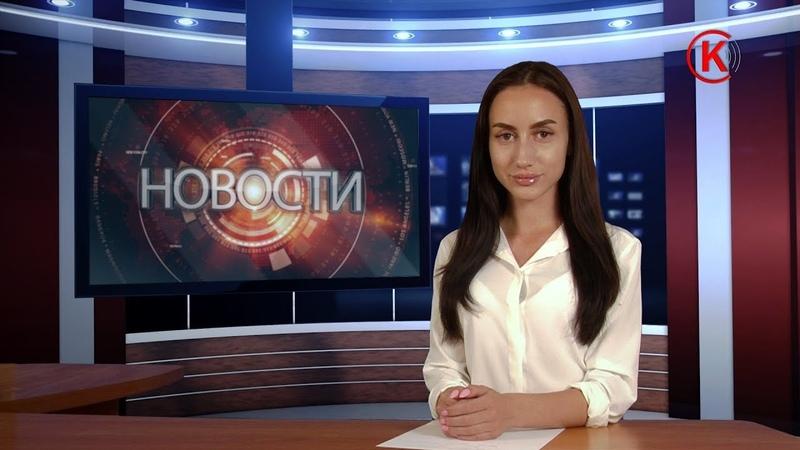 СВОЙ КАНАЛ г.Краснодон. Новости. 20.00. 31 мая 2019