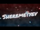 Shaman Sheremetyev | Официальное сообщество
